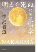 明るく死ぬための哲学(文春e-book)