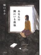 あなたの隣にいる孤独(文春e-book)