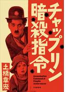 チャップリン暗殺指令(文春e-book)