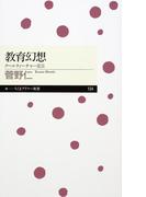 教育幻想 ──クールティーチャー宣言(ちくまプリマー新書)