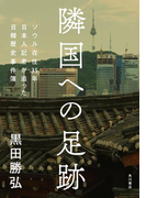 隣国への足跡 ソウル在住35年 日本人記者が追った日韓歴史事件簿(角川書店単行本)