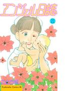 【期間限定価格】エンジェル日誌(21)