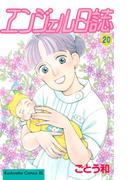 【期間限定価格】エンジェル日誌(20)