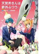 天賀井さんは案外ふつう 4巻(ガンガンコミックス)