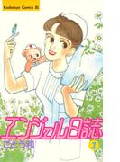 【期間限定価格】エンジェル日誌(1)