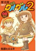 魔法陣グルグル2 (8)(ガンガンコミックスONLINE)