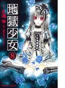 【期間限定価格】地獄少女(8)