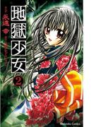 【期間限定価格】地獄少女(2)