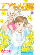 【期間限定価格】エンジェル日誌(18)