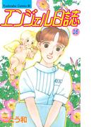 【期間限定価格】エンジェル日誌(16)