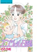 【期間限定価格】エンジェル日誌(14)