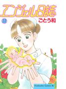 【期間限定価格】エンジェル日誌(12)