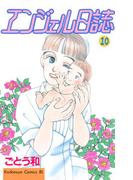 【期間限定価格】エンジェル日誌(10)