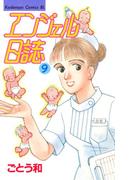 【期間限定価格】エンジェル日誌(9)