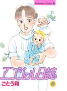【期間限定価格】エンジェル日誌(8)