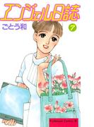 【期間限定価格】エンジェル日誌(7)