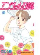 【期間限定価格】エンジェル日誌(6)