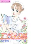 【期間限定価格】エンジェル日誌(5)