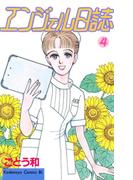 【期間限定価格】エンジェル日誌(4)