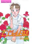 【期間限定価格】エンジェル日誌(3)