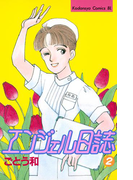 【期間限定価格】エンジェル日誌(2)