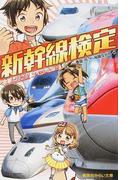 新幹線検定 電車で行こう!スペシャル版!! (集英社みらい文庫)(集英社みらい文庫)