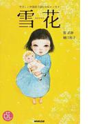 雪花 やさしい中国語で読む自伝エッセイ 音声DL BOOK
