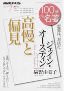 ジェイン・オースティン『高慢と偏見』 恋愛は、対決だ (NHKテキスト 100分de名著)
