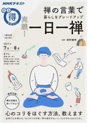 実践!一日一禅 禅の言葉で暮らしをグレードアップ (NHKテキスト NHKまる得マガジン)