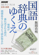 国語辞典のゆくえ 情報が垂れ流される時代価値あることばをどう読み取るか (NHKシリーズ NHKカルチャーラジオ文学の世界)(NHKシリーズ)