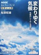 変わりゆく気候 気象のしくみと温暖化 (NHKシリーズ NHKカルチャーラジオ科学と人間)(NHKシリーズ)