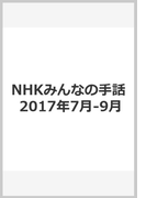 NHKみんなの手話 2017年7〜9月/2018年1〜3月