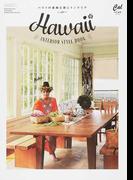 ハワイ・インテリア・スタイル・ブック ハワイの素敵な家とインテリア vol.1