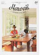 ハワイ・インテリア・スタイル・ブック ハワイの素敵な家とインテリア vol.1 (ATM MOOK)
