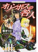 オリンポスの咎人 3 (ハーレクインコミックス・エクストラ)