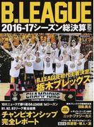 B.LEAGUE2016−17シーズン総決算 B.LEAGUE初代王者決定!栃木ブレックス
