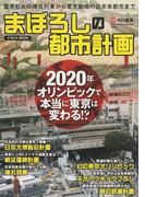 まぼろしの都市計画 2020年オリンピックで本当に東京は変わる!?