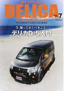 """MITSUBISHI DELICAカスタムブック VOL.7 """"歴史・メカニズム・カスタム""""を知る"""