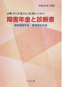 障害年金と診断書 障害基礎年金・障害厚生年金 診断書を作成される医師のための 平成29年7月版