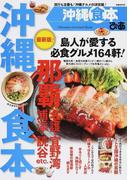 沖縄食本ぴあ 流行も定番も!沖縄グルメの決定版! (ぴあMOOK)(ぴあMOOK)