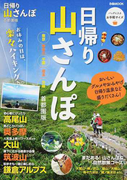 日帰り山さんぽ 首都圏版 (ぴあMOOK)(ぴあMOOK)