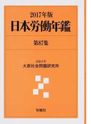 日本労働年鑑 第87集(2017年版)
