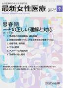 最新女性医療 女性医療の今を伝える専門誌 Vol.4No.2(2017) 特集思春期−その正しい理解と対応