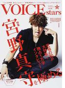 TVガイドVOICE STARS vol.02 特集宮野真守を極める (TOKYO NEWS MOOK)