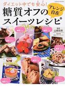 糖質オフのアレンジ自在スイーツレシピ ダイエット中でも安心! (GEIBUN MOOKS)(GEIBUN MOOKS)