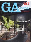 GA JAPAN 147(2017JUL−AUG) 特集:商業建築