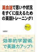 【全1-3セット】語学トレーニングシリーズ