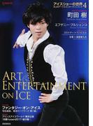 アイスショーの世界 氷上のアート&エンターテインメント 4