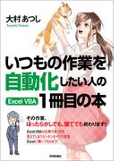 いつもの作業を自動化したい人の Excel VBA 1冊目の本