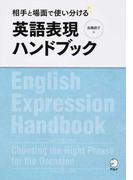 相手と場面で使い分ける英語表現ハンドブック